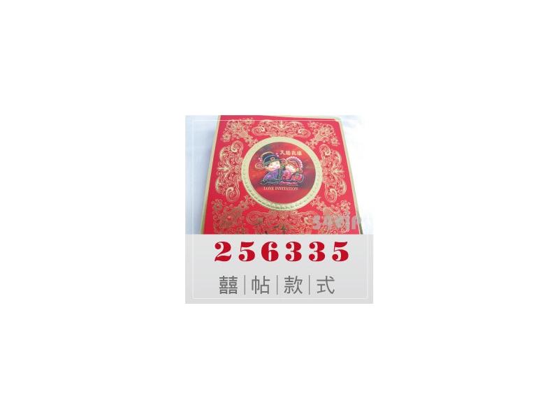 【喜帖】256335 方形紅色喜帖金框可愛娃娃結婚喜帖可燙金