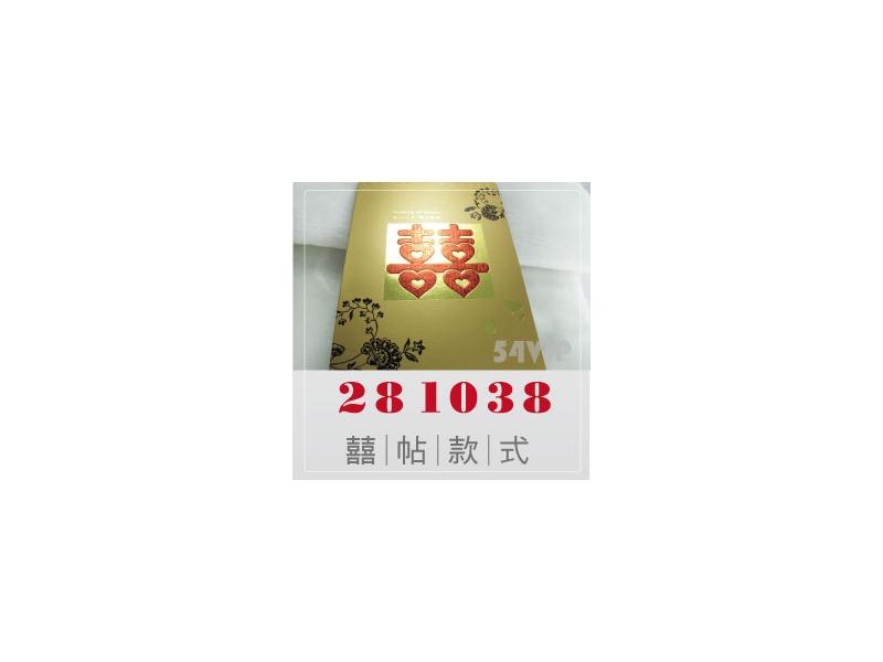 【喜帖】281038 囍字愛心花邊金色結婚喜帖可燙金
