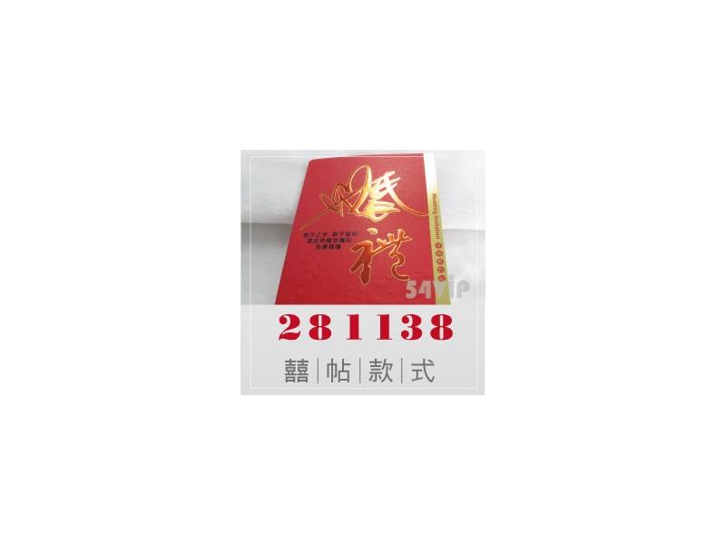 【喜帖】281138 婚禮愛心打凸上光大紅色喜氣質感結婚喜帖可燙金