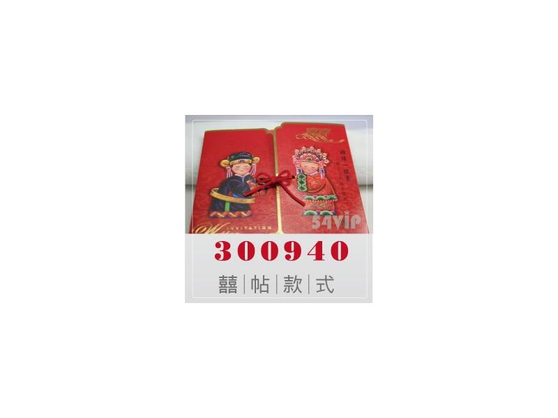 【喜帖】300940 大紅色雙門綁繩新人結婚喜帖可燙金