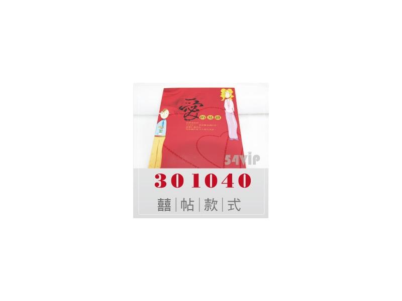 【喜帖】301040 插畫人偶愛心上光紅色喜氣結婚喜帖可燙金