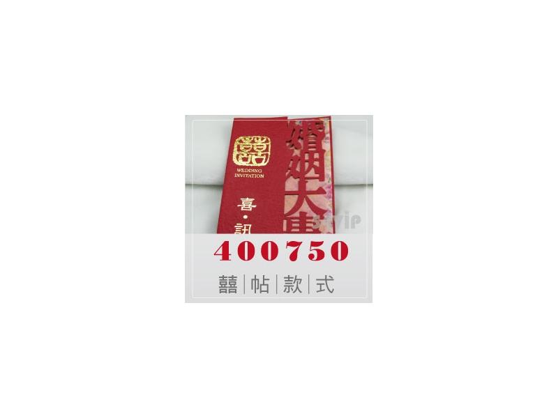 【喜帖】400750 婚姻大事特殊造型字結婚喜帖可燙金