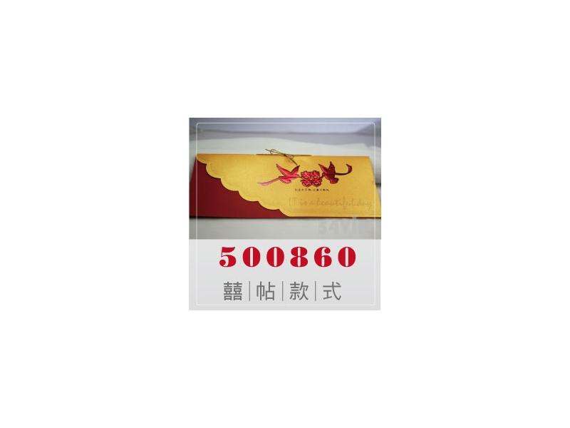 【喜帖】500860 囍字特殊造型卡片結婚喜帖可燙金