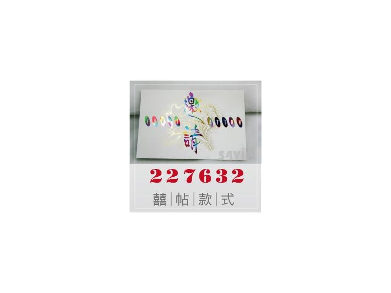 【邀卡】227632 彩色金粉素雅大方邀請卡可燙金