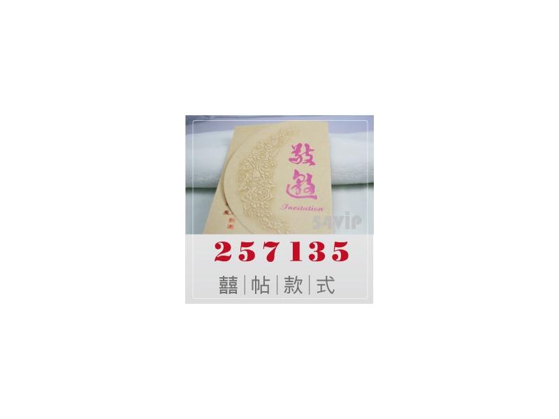 【邀卡】257135 打凸特殊質感上光邀請卡可燙金