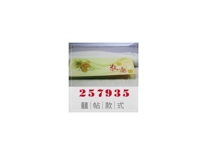 【邀卡】257935 長型卡片式綠色邀請卡可燙金