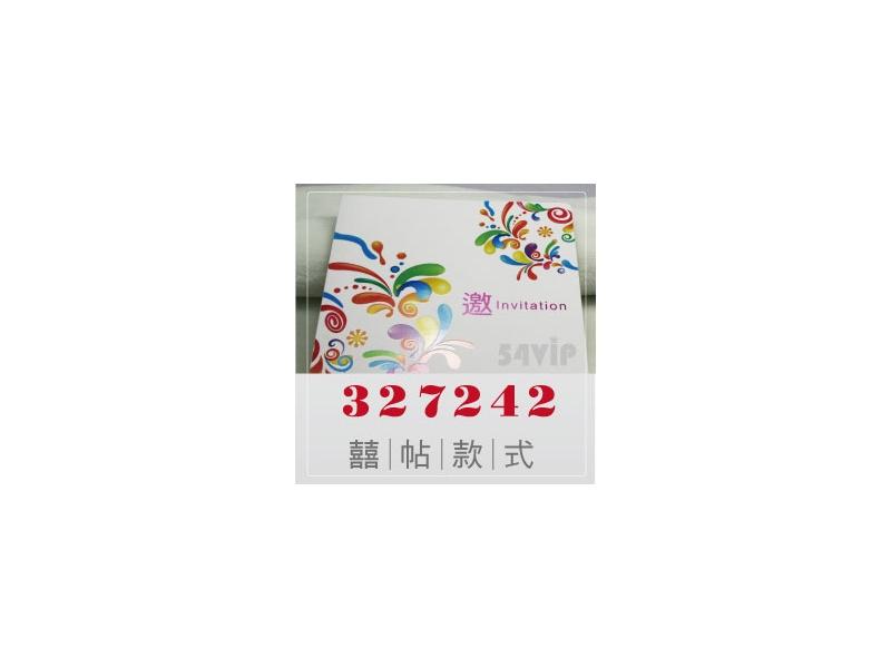 【邀卡】327242 彩色潮流花紋上光質感邀請卡可燙金