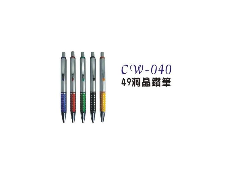 【廣告筆】cw-040  49洞晶鑽筆  200支