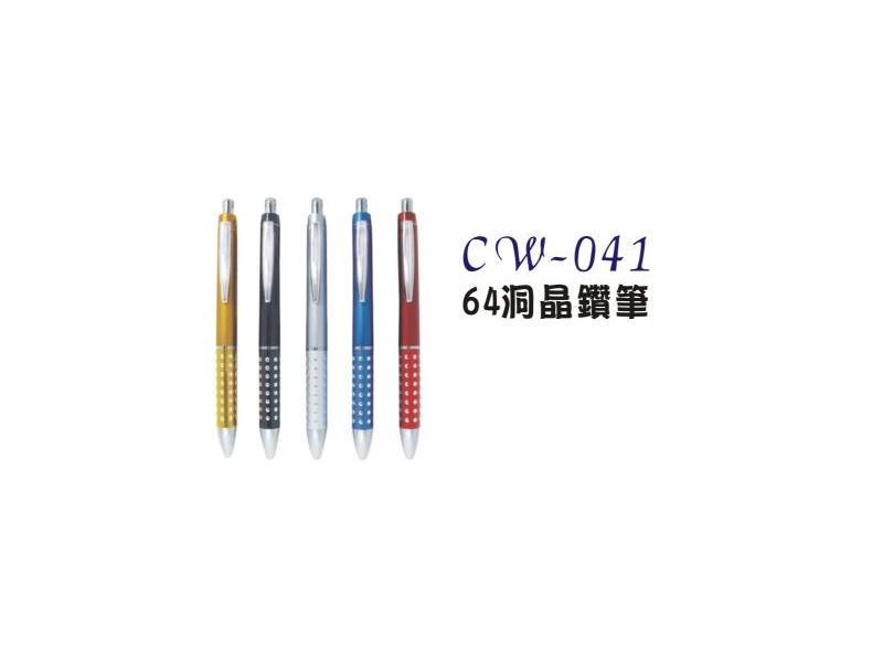 【廣告筆】cw-041   64洞晶鑽筆   200支