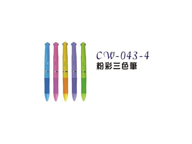 【廣告筆】cw-043-4  粉彩三色筆   200支