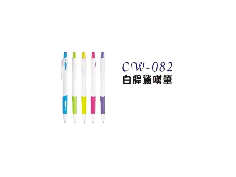 【廣告筆】cw-032 白桿驚嘆筆  300支