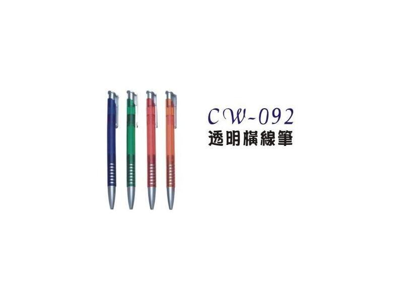 【廣告筆】cw-092  透明橫線筆  300支