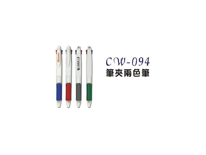 【廣告筆】 cw-094  筆夾兩色筆  300支