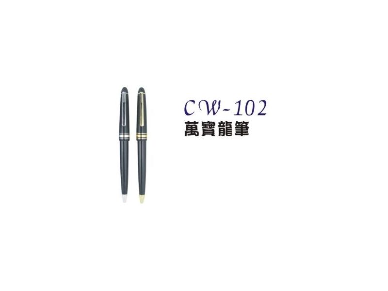 【廣告筆】 cw-102 萬寶龍筆  200支
