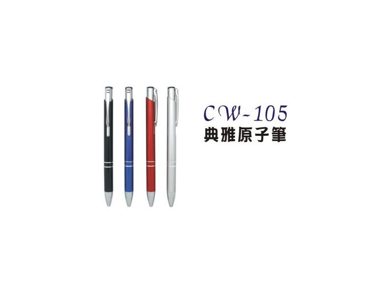 【廣告筆】 cw-105 典雅原子筆  200支