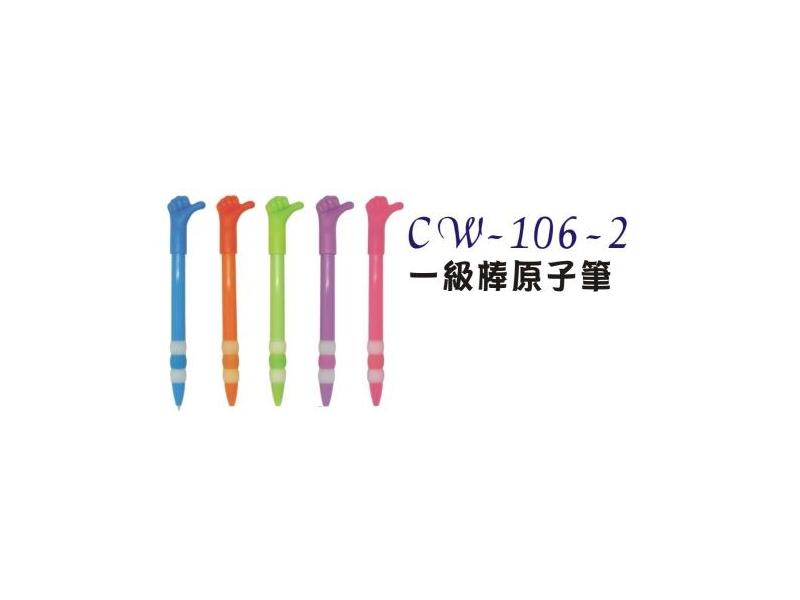 【廣告筆】 cw-106-2  一級棒原子筆  300支