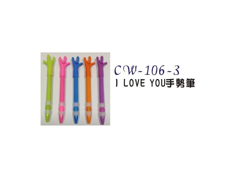 【廣告筆】 cw-106-3  I Love You 手勢筆  300支