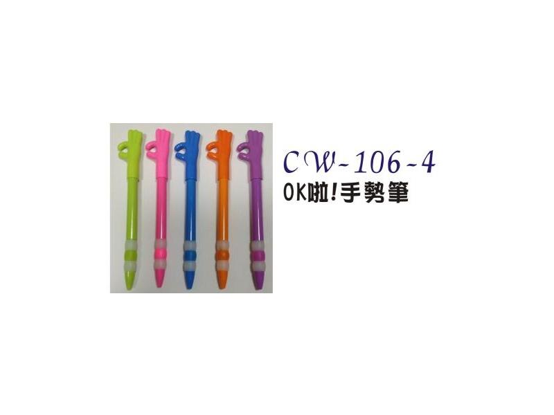 【廣告筆】cw-106-4  OK啦 手勢筆  300支