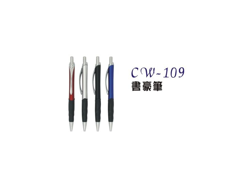 【廣告筆】cw-109 書豪筆   200支