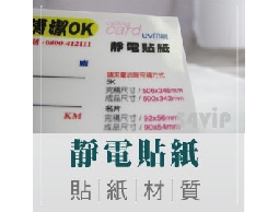 【彩色貼紙】靜電貼紙 (5盒)