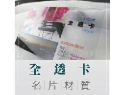 【獨有名片】全透卡 (5盒)