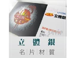 【獨有名片】立體銀 (雙面5盒)