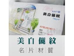 【尊爵名片】美白儷紋 (3盒)