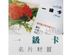 【彩色名片】一級卡 (5盒)