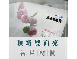 【頂級名片】頂級雙面亮 (2.5盒)