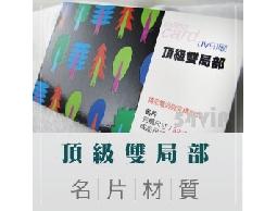 【頂級名片】頂級雙局部 (2.5盒)