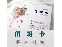 【頂級名片】頂級卡 (2.5盒)