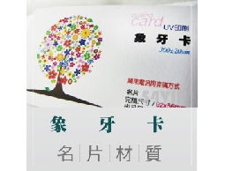 【彩色名片】象牙卡 (5盒)