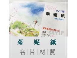 【彩色名片】萊妮紙 (5盒)