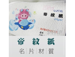 【彩色名片】帝紋紙 (2.5盒)