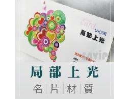 【彩色名片】局部上光 (5盒)