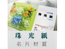 【彩色名片】珠光紙 (5盒)