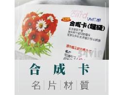 【彩色名片】合成卡 (5盒)
