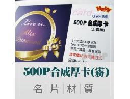 【厚卡類】500P合成厚卡(上霧膜) (雙面5盒)