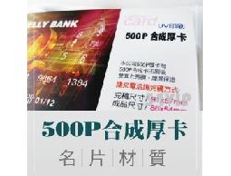 【厚卡類】500P合成厚卡(上亮膜) (雙面5盒)