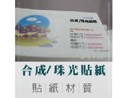 【彩色貼紙】合成/珠光貼紙 (5盒)