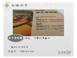 【彩色貼紙】赤牛皮貼紙 (5盒)