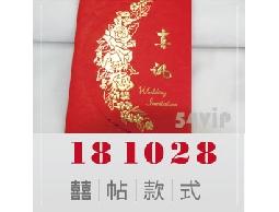 【喜帖】181028喜氣紅色雙門式喜帖結婚喜帖新婚可燙金