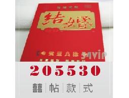 【喜帖】205530 喜氣卡片式紅色結婚喜帖可燙金