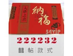 【喜帖】222232 入厝納福喜帖喜氣卡片式可燙金