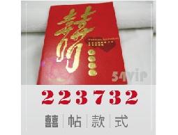 【喜帖】223732 囍字吉祥紅色喜氣結婚喜帖可燙金