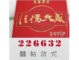 【喜帖】226632 佳偶天成紅色喜氣結婚喜帖可燙金