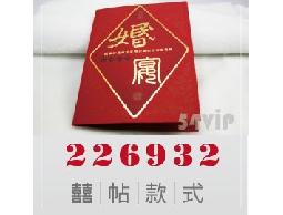 【喜帖】226932 婚宴喜氣紅色結婚喜帖可燙金