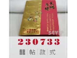 【喜帖】230733 天賜良緣卡片式喜氣紅色結婚喜帖可燙金