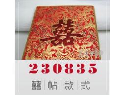 【喜帖】230835 喜氣大紅囍字龍紋圖騰結婚喜帖可燙金