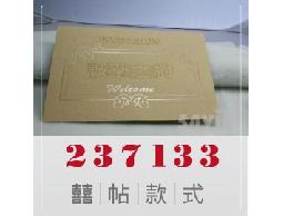 【喜帖】237133 誠摯之約素雅上光簡約風格結婚喜帖可燙金